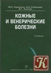 Книга Книга Кожные и венерические болезни