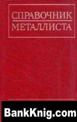 Книга Справочник металлиста. В пяти томах. Том 4 pdf 36Мб