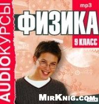 Аудиокнига Физика 9 класс. Аудиокурс