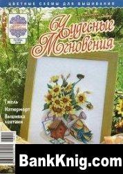 Журнал Чудесные мгновения. Ручная вышивка № 10 2008 jpeg 19,32Мб