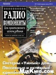 Журнал Радиокомпоненты №2 2012