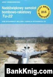 Книга Naddzwiekowy samolot bombowo-rakietowy Tu-22 [Typy Broni i Uzbrojenia 215] pdf в rar  12,67Мб