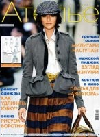 Журнал Ателье №9 2012 pdf 52,5Мб
