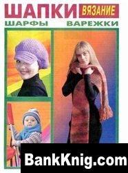 Журнал Вязание: шапки, шарфы, варежки 2008 №1 djvu 1,82Мб