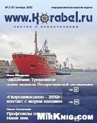 www.korabel.ru №3 2012