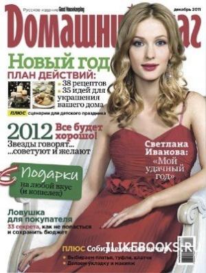 Журнал Домашний очаг №12 (декабрь 2011 / Россия)