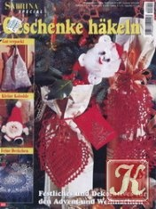 Книга Sabrina Special: Geschenke Hakeln S629 2004