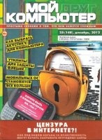 Журнал Мой друг компьютер №25 (декабрь 2012) журнала: pdf 29Мб