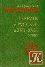 Книга Телеуты и русские в XVII - XVIII веках