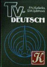TV-Deutsch. ������������� ���� ��������� �����