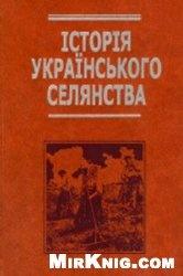 Книга Історія українського селянства: Нариси в 2-х томах