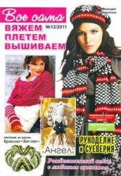 Журнал Все сама! Вяжем, плетем, вышиваем № 12 2011
