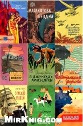 Книга Путешествия. Приключения. Фантастика. Книжная серия в 69 книгах