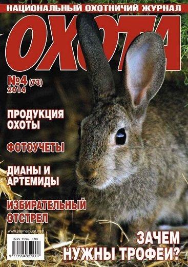 Книга Журнал: Охота №4 (73) (2014)