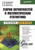 Книга Теория вероятностей и математическая статистика