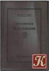 Книга Практическое металловедение. том 3