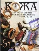 Книга Кожа. Плетеные и  тисненые браслеты.