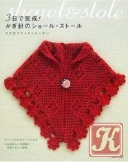 Журнал Asahi Original Crochet Shawl & Stole 2006