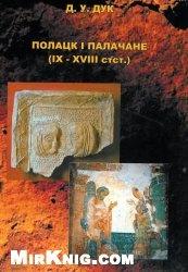 Полацк і палачане (IX—XVIII стст.)