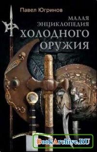 Книга Малая энциклопедия холодного оружия.