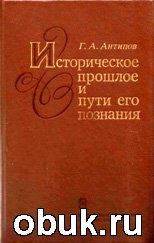Книга Историческое прошлое и пути его познания
