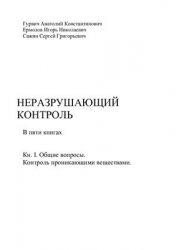Книга Неразрушающий контроль. Книга 1