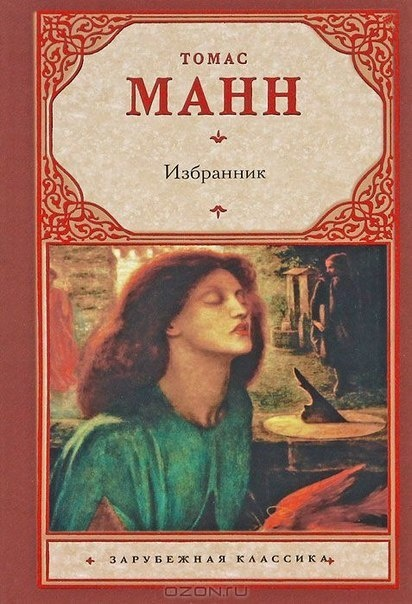 Книга Томас Манн Избранник