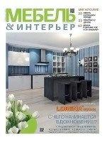 Журнал Мебель & интерьер №3 (март 2012)