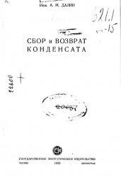 Книга Сбор и возврат конденсата
