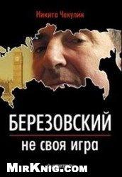 Книга Березовский — не своя игра
