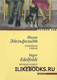Аудиокнига Эдельфельдт Ингер - Созерцая собак