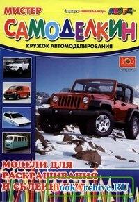 Журнал Мистер самоделкин.Кружок автомоделирования.№01 2010.