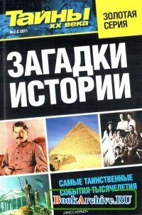 Журнал Тайны ХХ века №2-С 2011.