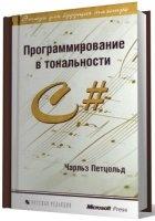 Книга Программирование в тональности C#