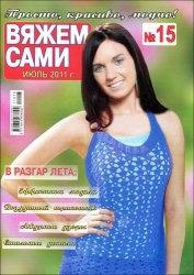 Журнал Вяжем сами № 15 2011