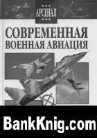 Современная военная авиация