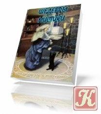 Книга Шедевры мистики Серия книг