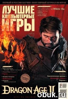Журнал Лучшие компьютерные игры №4 (апрель 2011)