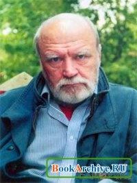Виктор Пронин. Сборник книг.