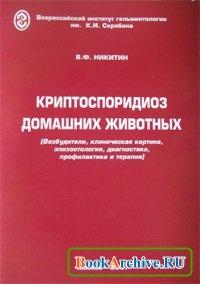 Книга Криптоспоридиоз домашних животных.