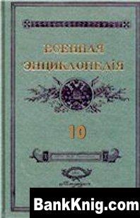 Военная энциклопедия Сытина, том №10