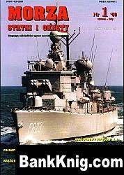 Журнал Morze Statki i Okrety 2000 No 1