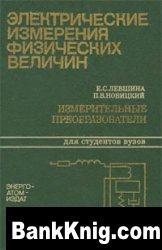 Книга Электрические измерения физических величи