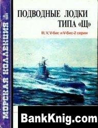 Книга Морская коллекция 2002-02 Подводные лодки типа 'Щ' Часть 1
