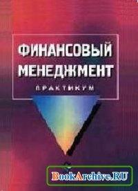 Книга Финансовый менеджмент: Практикум.