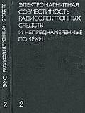 Книга Электромагнитная совместимость радиоэлектронных средств и непреднамеренные помехи. Выпуск 2. Внутрисистемные помехи и методы их уменьшения