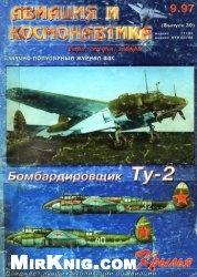 Журнал Авиация и космонавтика Выпуск 30 - 1997 - Крылья Выпуск 11 - 1997
