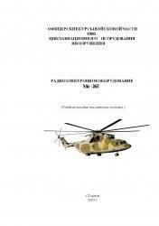 Книга Радиоэлектронное оборудование вертолета Ми-26Т