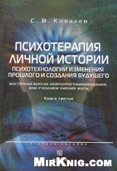Психотерапия личной истории. Восточная версия нейропрограммирования, или Учебники умения жить. Книга 3