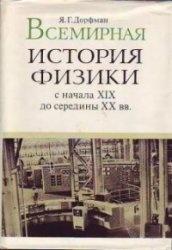 Книга Всемирная история физики (с начала XIX до середины XX вв.)